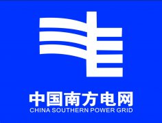 南方电网CHINA SOUTHERN POWER GRID